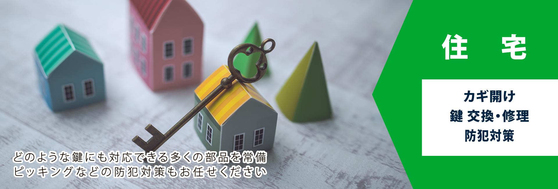 住宅の鍵トラブル全てお任せ下さい