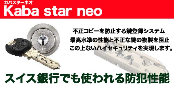 kaba-star-neo