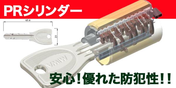 MIWA-PRシリンダー