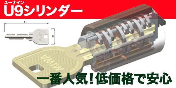 MIWA-U9シリンダー