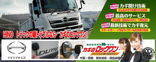 HINOトラックの鍵トラブルならカギのロックワン