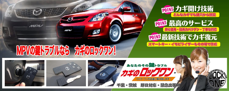 2008年式 マツダ・MPV カードキー紛失・作成