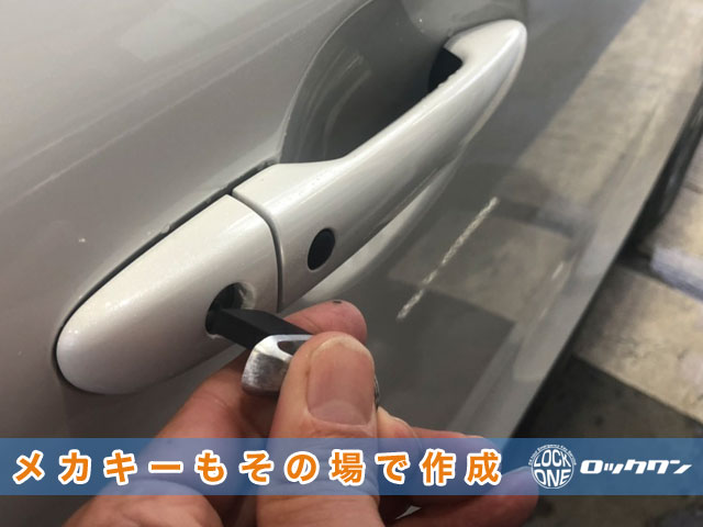 CX5のカギトラブルは、千葉の出張鍵屋ロックワン!