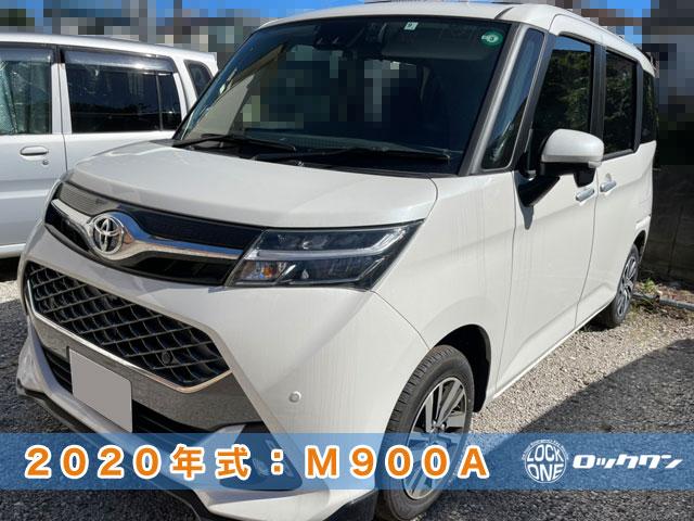 2020年式:M900A