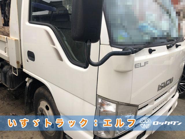 いすゞトラック:エルフ